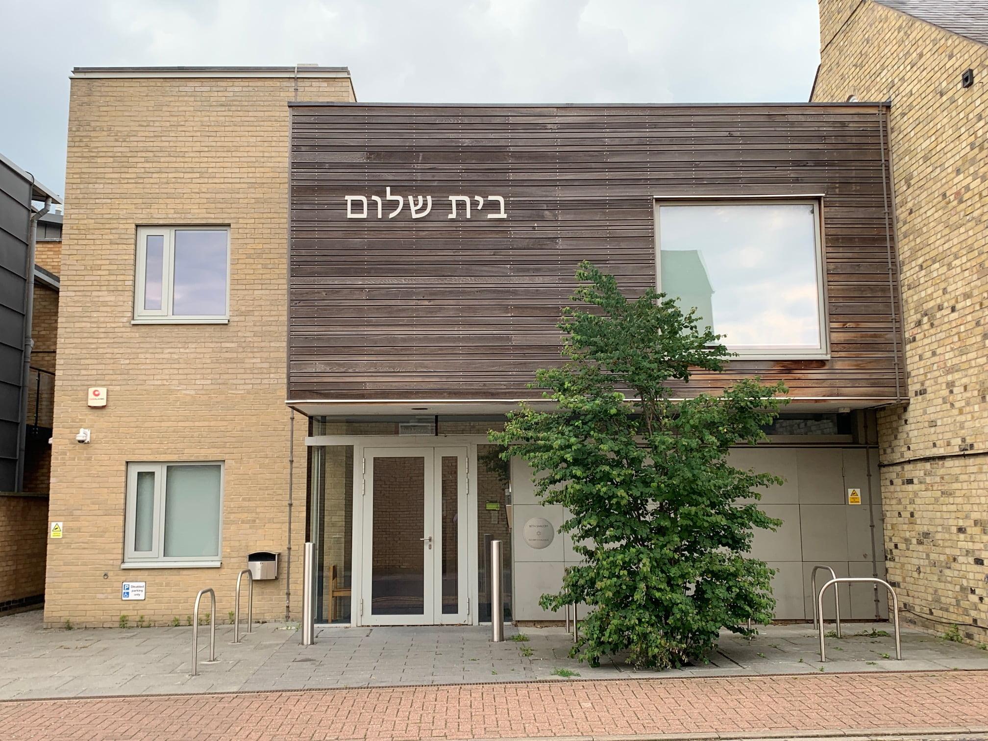 AAC Blogs - Beth Shalom Synagogue, Cambridge